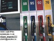 Продаем бензин Регуляр АИ-92-К5 Продаем бензин неэтилированный марки Регуляр АИ-92-К5 по цене: Ангарская НХК – 40 800 р/т. Ачинский НПЗ – 40 700 р/т. , Ангарск - Разное