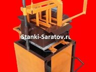 Астрахань: Станок для изготовления шлакоблоков Компания Stanki-Saratov занимается производством строительного оборудования (металлоформ) для изготовления железоб