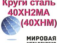Круги сталь 40ХН2МА (40ХНМ) от 19мм до 1120мм купить цена ООО Мировая Металлургия реализует со склада конструкционную легированную сталь 40ХН2МА. Отгр, Астрахань - Строительные материалы