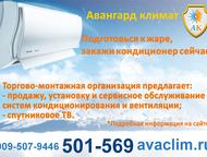 Барнаул: Кондиционеры обогреватели Наступила жара, нужен кондиционер?!   ? Новое и качественное оборудование!   ? Низкие цены!   ? Индивидуальный подход к кажд