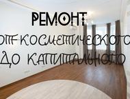 Ремонт квартир, домов, офисов Ремонт  (от косметического до капитального)квартир, домов, офисов.   отделочные, демонтажные работы, сантехника, электри, Барнаул - Ремонт, отделка (услуги)