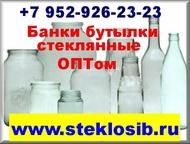 Бутылки стеклянные (укупорщик ручной), банки для консервирования оптом Барнаул, Бутылки стеклянные (укупорщик ручной), банки для консервирования оптом, Барнаул - Разное