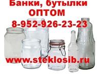 Барнаул: Бутылки стеклянные (укупорщик ручной), банки для консервирования оптом Барнаул, Бутылки стеклянные (укупорщик ручной), банки для консервирования оптом
