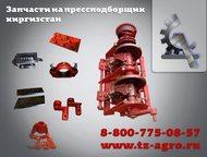 Аппарат вязальный киргизстан Севастопольский Агро-рем-завод предлагает запчасти на пресс киргизстан со склада консервации запчастей для сельхозтехники, Дзержинск - Авто - разное