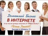 Менеджер по персоналу Требования:   знание ПК на уровне пользователя, офисных программ,   умение работать с большим количеством информации,   активнос, Астрахань - Работа на дому