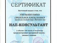 Челябинск: Психотерапевт, Специалист по личному благополучию Что Вы можете получить на консультации:  -понимание себя и других.   -уважительно относиться к себе.