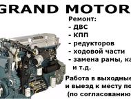 Екатеринбург: Grand motors ремонт американских тягочей Грузовой автомобиль, как и любая техника, нуждается в уходе и своевременном и качественном ремонте. Только пр