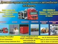 Перевозка вещей из Германии в Россию, Казахстан Осуществляем контейнерные перевозки из Европы - в Казахстан, Россию, Беларусь, Украину, Узбекистан, Ки, Екатеринбург - Транспорт (грузоперевозки)
