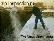 Чистка крыш от снега в Хабаровске Уборка снега и наледи с крыш. Промышленный альпинизм. Профессионально. Качественно. Безопасно., Хабаровск - Разные услуги