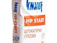 Штукатурная гипсовая смесь Кнауф ХР-Старт 100% гарантия качества Кнауф. Штукатурка с гипсовой основой, применяется для шпаклевки внутренних помещени, Хабаровск - Строительные материалы