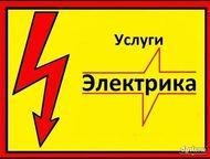 Опытный электрик в Ханты-Мансийске Нужен электрик? Звоните сейчас! Услуги опытного электрика на дому. Быстрый выезд, любой объем работ. Звоните, спраш, Ханты-Мансийск - Электрика (услуги)