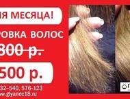 Полировка волос в Ижевске - не дорого Акция! Весь апрель полировка волос всего за 500 рублей!   Глянец - сеть парикмахерских для всей семьи.   Доступн, Ижевск - Парикмахерские услуги