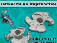 Аппарат вязальный на пресс подборщик киргизстан Срочно продам запчасти на пресс-подборщик Киргизстан напрямую от Крымского ремзавода по ценам указанны, Ижевск - Авто - разное