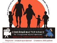 Ярославль: Мастер-классы по мультипликации Мы приглашаем Ваших детей заглянуть за кулисы мультипликации!   За время мастер-класса мы сами создадим мультфильм!