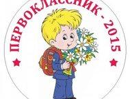 Казань: Значки для первоклассников Закатные значки для первоклассников, это не только значки к 1 сентября! Закатные значки используются как награды для первок