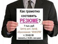 Кемерово: Индивидуальное обучение Центр дополнительного профессионального образования Информ приглашает на индивидуальные курсы, ориентированные на самые разн