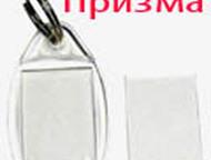 Кемерово: Акриловые брелоки заготовки Акриловые брелки заготовки    Брелки заготовки прозрачные акриловые под полиграфическую вставку по 12 руб/шт.   Можно быст