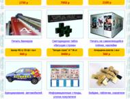 Кемерово: Предлагаю услуги изготовления наружной рекламы наклеек Предлагаю услуги изготовления наружной рекламы наклеек на машины кружки майки табличек на кабин