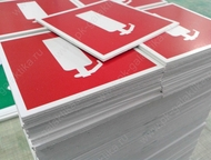 Кемерово: Знаки безопасности от производителя, ГОСТ Мы производим знаки безопасности всех категорий и из любых материалов. Наша продукция сертифицирована. Доста