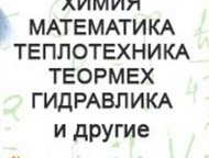 Решение контрольных по техническим дисциплинам Решение контрольных по техническим дисциплинам сопромат, термех, гидравлика, теплотехника, чертежи и др, Копейск - Курсовые работы  и дипломные проекты