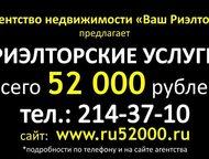 Красноярск: Риэлторские Услуги Агентство Недвижимости  Ваш Риэлтор,   предлагает  самые выгодные  Риэлторские Услуги  в Красноярске !   * * *  всего  52 000  ру