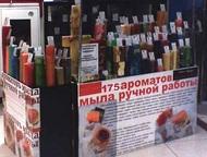 Красноярск: Мыло ручной работы оптом, Основа оптом, + до 500% Мыло ручной работы оптом. Основа оптом. + до 500%!   Торговля мылом - бизнес без рисков. Наценка до