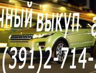 Покупка ГАЗелей, Скупка шин и дисков, выкуп легковых и грузовых автомобилей Срочная скупка, выкуп аварийных автомобилей, мотоциклов в Красноярске и Кр, Красноярск - Авто - разное