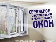 Ремонт окон, дверей, балконов из пластика (ПВХ) и алюминия, Компания ОКНАsystems оказывает услуги по ремонту и обслуживанию окон, дверей, балконов, ло, Красноярск - Двери, окна, балконы