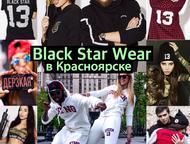 Действующий магазин одежды Black Star Wear Франшиза магазина одежды Black Star Wear в Красноярске.   Магазин уже открыт в ТРЦ ИЮНЬ.   Лэйбл Black Star, Красноярск - Франшизы