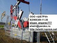 Продаем сырую нефть Нефть станция отгрузки Нижневартовск 1, по цене 16 000 р/т, – сера 0, 6%, плотность 0, 840 – 0, 845, вода – следы, выход светлых 6, Ангарск - Разное