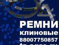 Поликлиновой ремень Ремни клиновые Чешского производства предлагает к поставке дилер Европейских производителей качественных промышленных темней и тра, Липецк - Строительные материалы