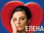 Москва: Концерт - Е.Ваенга Елена Ваенга - 7 апреля Кремлевский Дворец    Для зрителей, незнакомых с Еленой, первый концерт всегда является открытием, меняющим