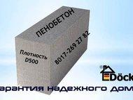 Продаем блоки из пенобетона ООО Дёке-Запад предлагает блоки из стенобетона, мы впервые применили комплексный подход к потребителю.   Стеновые блоки , Москва - Строительство и ремонт - разное