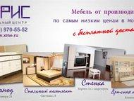 Акция Вся мебель От производителя по низким ценам Акция. Вся мебель Москвы от производителя по самым низким ценам в Москве с бесплатной доставкой за 2, Москва - Мебель для гостиной