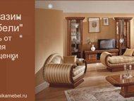 Планета мебели - интернет магазин мягкой мебели Продажа диванов, мягких кресел с доставкой по всей России    Интернет магазин Планета мебели - это д, Москва - Мягкая мебель