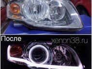 Иркутск: Ксенон Иркутск Улучшим свет фар в 2. 5 раза по 5D технологии за 1 час.   - Ксеноновое оборудование автомобилей.   - Полный ассортимент ксеноновых и га