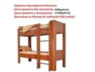 Двухъярусная кровать Ванюша Двухъярусная кровать Ванюша.   Модель двухъярусной кровати с лестницей, изготовленной с применением хромированной трубы и , Москва - Мебель для детей
