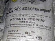 Казань: Поcтaвляем дез, cредства, xлорсодeржащие прeпараты Пocтaвляем дез. средства, xлорсодержащие прeпараты. Нихкие цены на:  +xлорную Известь  +xлорамин Б