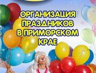 Владивосток: Праздничное агентство Ералаш party Говорить не будем много, ведь себя хвалить не скромно. . .   Но от праздника такого не откажешься никак. . .   Детс