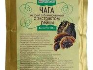 Экстракт чаги в сухом порошке Продаем сухой сублимированный экстракт чаги в порошке марки Экоцвет. Гриб чага известен своими мощными антиоксидантным, Москва - Разное