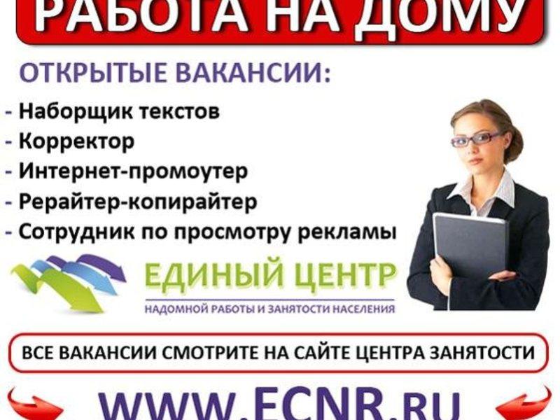 оптовой сайт для вакансий на работу глазные бесцветные, прозрачные