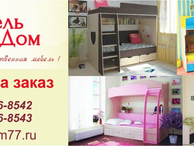"""Компания """"мебель в дом! """" более 10 лет создает в москве."""