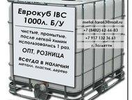 IBC еврокубы емкости кубические в обрешетке Еврокуб на деревянном/металлическом/ пластиковомподдоне.   В наличии промытый еврокуб б/у. Под залив готов, Тольятти - Импортозамещение