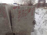 Нижнекамск: Б/у стройматериалы Продаём:  -Плиты дорожные от 500 рублей за кв. метр с доставкой;   -Плиты перекрытия от 1000 рублей;  -Плиты стеновые (панели стено