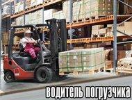 Нижний Новгород: Услуги водителя погрузчика и штабелера, Подбор персонала Вам требуются услуги водителя какой-либо складской погрузочной техники, но деятельность вашей