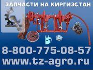 Вязальный аппарат пресс подборщик Киргизстан Магазин Сад-Пом продает остатки запасных частей на пресс подборщик киргизстан хорошего качества. С 1 февр, Норильск - Авто - разное