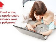 Работа на дому, подходит для мам в декрете и всех желающих Работа в удобное для Вас время, на дому.   Обучение бесплатное. Место проживания значения н, Ханты-Мансийск - Работа на дому