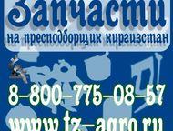 Вязальный аппарат на Киргизстан Информация по установке и использованию пресс подборщика Киргизстан.   Киргизстан используется для механизации процесс, Октябрьский - Строительные материалы