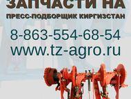 б у пресс подборщик тюковый киргизстан Купить запчасти на пресс подборщик Киргизстан в магазине Сталлерпром в г. Ростов-на-Дону вы можете оптом и в ро, Пенза - Спецтехника