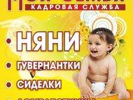 Ростов-На-Дону: Гувернантка в семью Найти самостоятельно хорошую, опытную гувернантку для своего ребенка – весьма не просто. Ведь гувернантка в семью - это не няня, о
